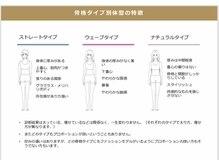 骨格診断ファッションアナリスト在籍♪パーソナルスタイリストがあなたの似合うの本質を提供します♪