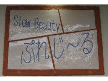 スロービューティ ぷれじーる(Slow Beauty)の雰囲気(店頭の陶器看板)