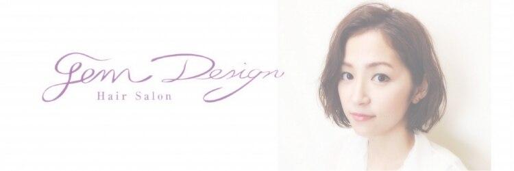 ジェム デザイン ヘアサロン(gem Design Hair Salon)のサロンヘッダー