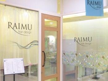 ライム イオン新潟東店(RAIMU)の写真/【新潟東イオン3階☆OPEN7周年♪】女性Stylist2名のプライベート空間☆お買い物のついでにキレイになれる☆
