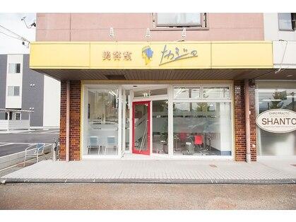 ナカジマ美容室東鯖江の写真
