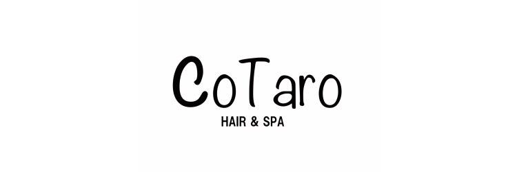 ヘアーアンドスパ コタロ(hair&spa Cotaro)のサロンヘッダー
