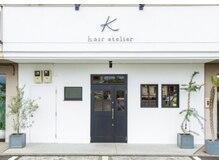 ヘアーアトリエケー(hair atelier K)