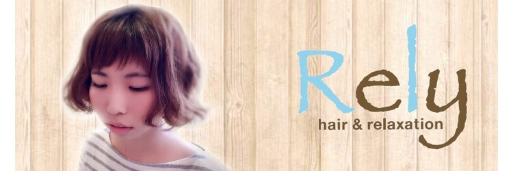 レリー ヘアアンドリラクゼーション(Rely hair&relaxation)のサロンヘッダー
