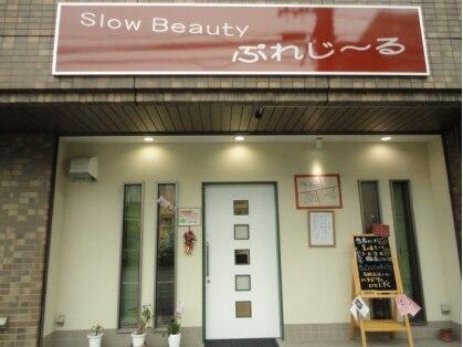 スロービューティ ぷれじーる(Slow Beauty)の写真