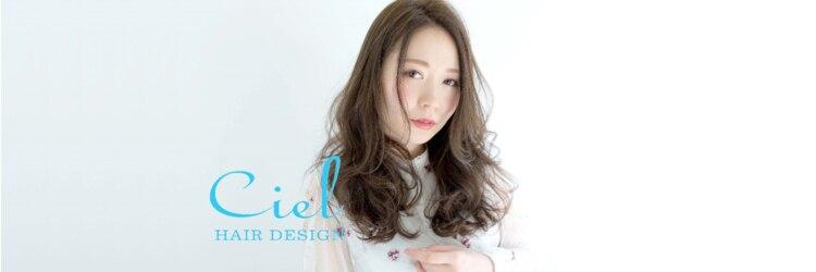 シエル ヘアーデザイン(Ciel Hairdesign)のサロンヘッダー