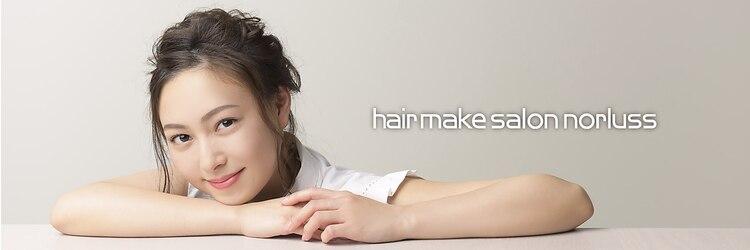 ノールス(hair make salon NORLUSS)のサロンヘッダー