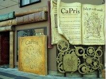 カプリス (CaPris)
