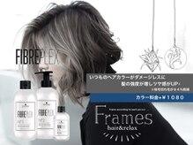 フレイムスが人気な理由♪『種類豊富なメニュー』『癒しの空間』『人気で話題のイルミナカラー、髪質改善』