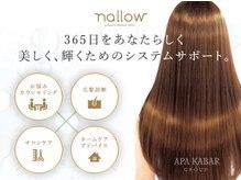 60分で完成!圧倒的、つや感!【アパカバール髪質改善トリートメント nallow(ナロウ)】とは??