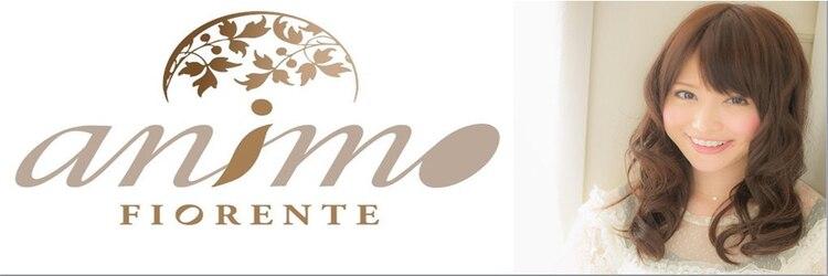 アニモフィオレンテ 南越谷店(animoFIORENTE)のサロンヘッダー