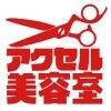 アクセル (AXEL)のお店ロゴ