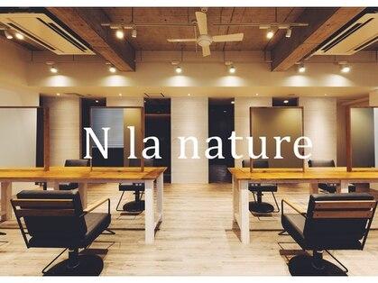 エヌラナチュール (N la nature)の写真