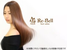 リーベル(Re bell)