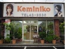 ケミニコ美容室