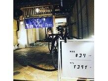 キコリの雰囲気(この門の奥にお店があります!勇気を持って奥にお進み下さい!)