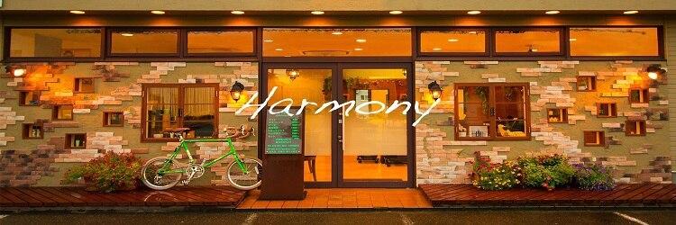 ハーモニー(Harmony)のサロンヘッダー