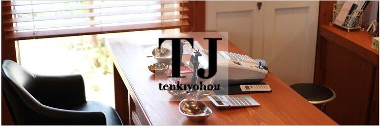 ティジェイ天気予報 サンページ 岐阜店(TJ 3)のサロンヘッダー