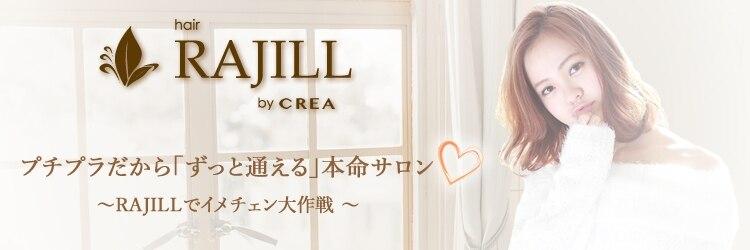 ラジル 豊中(RAJILL by crea)のサロンヘッダー