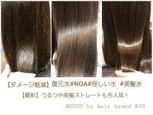 ロッコ バイ ヘアブランド リョウ(Rocco by hair brand RYO)の雰囲気(カラーダメージ軽減しツヤ髪になれる復元水NOAが今旬!!)