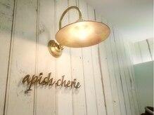 アピッシュ シェリ(apish cherie)の雰囲気(あたたかみのある店内でほっと安らげるひと時をお過ごしください)