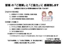 ココデカラー 新潟牡丹山店(COCO de COLOR)