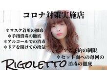 RIGOLETTO 春日部店