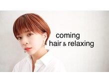 Coming【カミング】