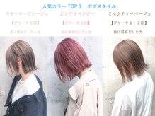 渋谷人気デザインカラーサロンのこだわりをご紹介☆【最高の技術を最良の価格でご提案するのがBeleza】