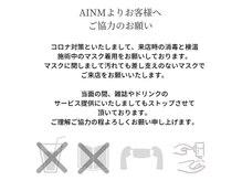 アイナミ ウィズ テトテ(AINM with tetote)