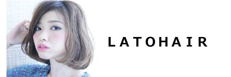 ラトヘアー 八王子店(LATO HAIR)のサロンヘッダー
