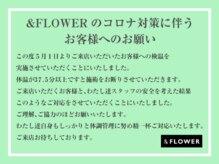 アンドフラワー(&FLOWER)