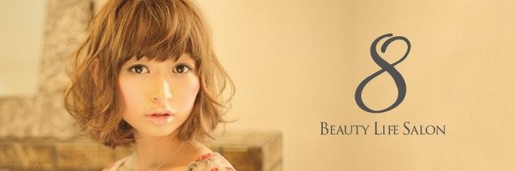 ビューティーライフサロン エイト(Beauty Life Salon Eight 8)のサロンヘッダー