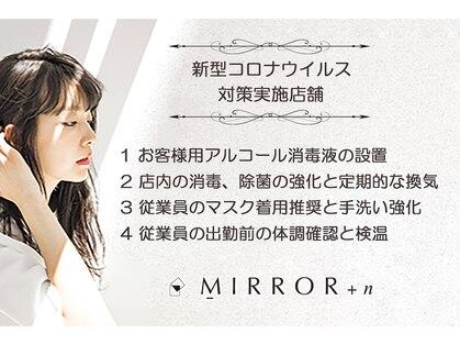 ミラー プラス エヌ(MIRROR+n)の写真