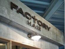 ファクトリー ヘアー(FACTORY HAIR)