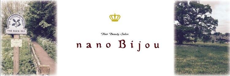 ナノ ビジュ 津田沼(nano Bijou)のサロンヘッダー