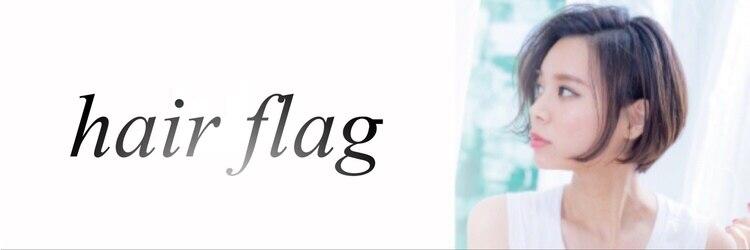 ヘア フラッグ 西葛西店(hair flag)のサロンヘッダー