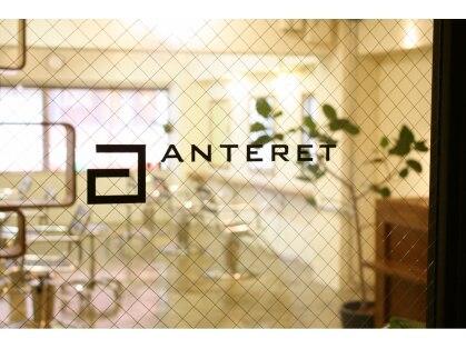 アンテレ(ANTERET)の写真