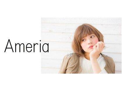 アメリア(Ameria)の写真