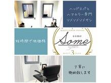 ソメソメソメ(some some some3)