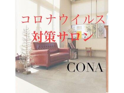 CONA【コナ】