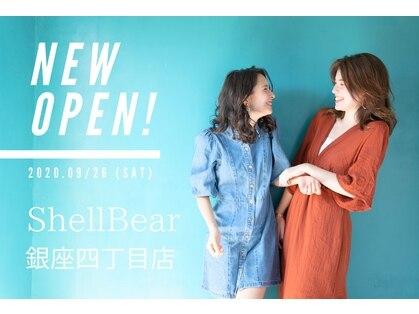 Shell Bear 銀座四丁目【シェルベアー】