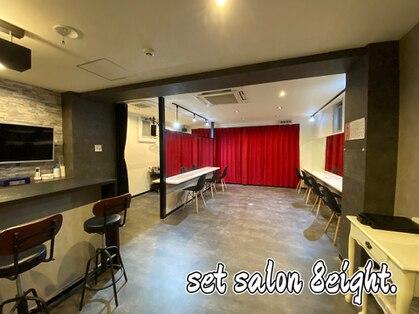 セットサロンエイト(set salon 8eight.)の写真