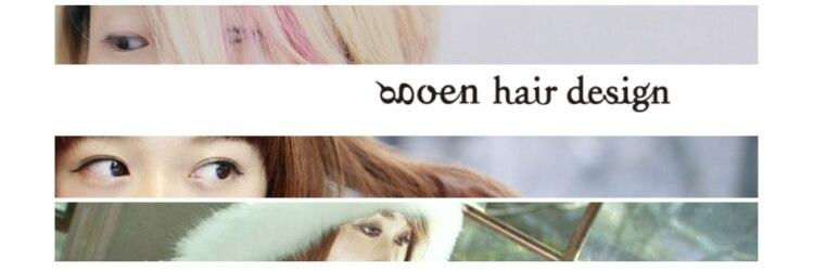 ゴエン ヘアーデザイン(goen hair design)のサロンヘッダー
