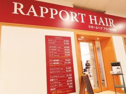 ラポールヘア アルコ矢巾店の写真