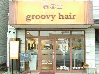 美容室 グルービーヘアー(groovy hair)の写真