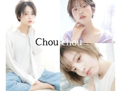 シュシュプライベートヘアサロン(Chou chou private hair salon)の写真