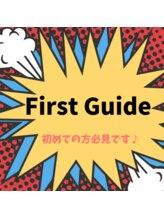 【★ 初めてのご来店のお客様必見 ★】 W-ワット-取り扱い説明ガイド