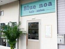 ブルーノア(Blue noa)