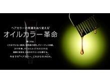 【最新エリア初導入!】日本初上陸iNOA(イノア)カラーとマツコ会議で話題の酸熱系トリートメント!